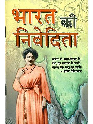 भारत की निवेदिता: India's Sister Nivedita