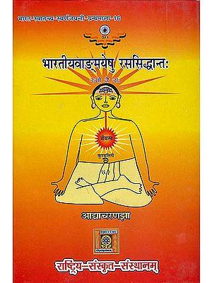 भारतीयवाङ्गमयेषु रससिध्दान्त: Rasa Siddhanta in Indian Literature