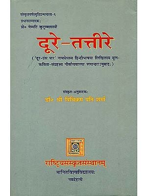 दूरे तत्तीरे: Translation of Hindi Poems into Sanskrit