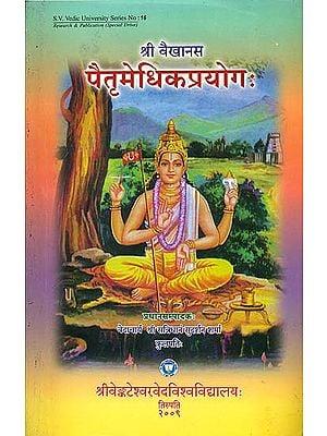 पैतृमेधिकप्रयोग: Sri Vaikhanasa Paitrmedhikapyogah