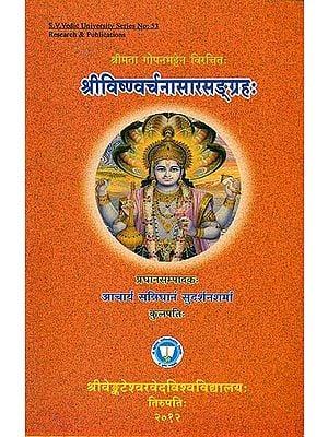 श्रीविष्ण्वर्चनासारससङ्ग्रह: How to Worship Lord Vishnu (Sanskrit Only)
