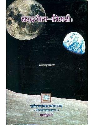 चन्द्रगोल विमर्श: Chandragola Vimarshah (Sanskrit Only)
