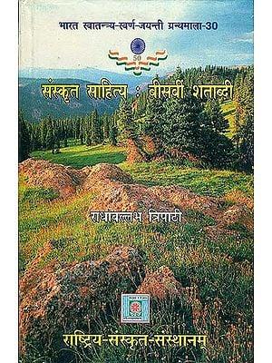 संस्कृत साहित्य : बीसवीं शताब्दी - Sanskrit Literature of the 20th Century