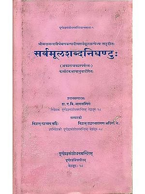 सर्वमूलशब्दनिघण्टु: Sarvamula Sabda Nighantuh - A Collection of Interpretations on Selected Words of Vedic and Puranic Scriptures as Given by Sri Madhva in His Sarvamula Granthas (Volume I)