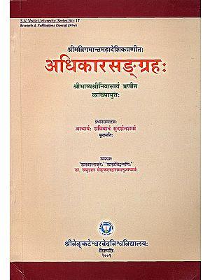 अधिकारसङ्ग्रह: Adhikara Sangraha of Sri Imannigamanta Mahadesika with Sribhashya Srinivasacharya's Commentary (Sanskrit Only)