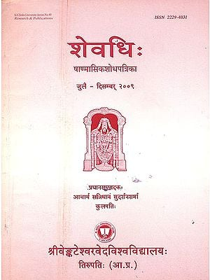 शेवधि: - Sevadhih Half Yearly Research Journal (July - December 2009)