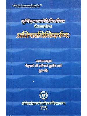 प्रतिष्ठाविधिदर्पण:  - Pratistha Vidhi Darpanah