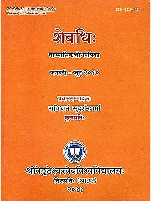 शेवधि: - Sevadhih Half Yearly Research Journal (January to June 2010)