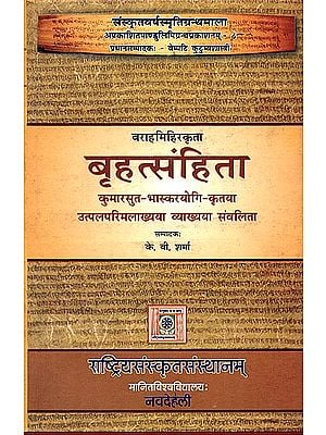 बृहत्संहिता: Brihat Samhita of Varahamihira With the Commentary of Utpalapatimala of Yogisvara (Sanskrit Only)