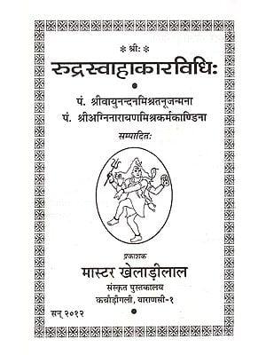 रुद्रस्वाहाकारविधि: - Rudra Swahakar Vidhi