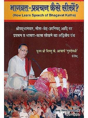भागवत-प्रवचन कैसे सीखे ? - Learn How to Discourse on the Shrimad Bhagavatam