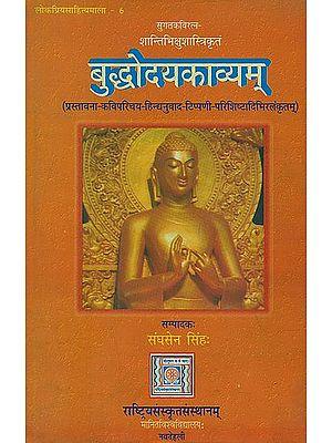 बुद्धोदयकाव्यम्: A Sanskrit Poem on the Buddha