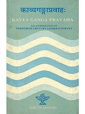 काव्यगंगाप्रवाह: An Anthology of Twentieth Century Sanskrit Poetry (An Old and Rare Book)