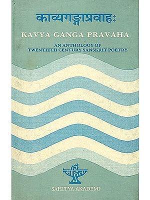 काव्यगंगाप्रवाह: An Anthology of Twentieth Century Sanskrit Poetry (An Old and Rare Book)