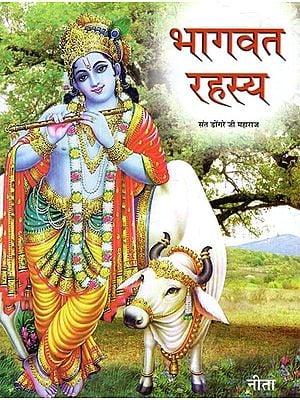 भागवत रहस्य: Secrets of Srimad Bhagavat (Saint Dongare ji Maharaj)