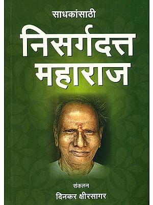 निसर्गदत्त महाराज: Shri Nisargadatta Maharaj (Marathi)