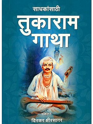 तुकाराम गाथा: The Sonnet of Shri Tukaram Maharaj (Marathi)
