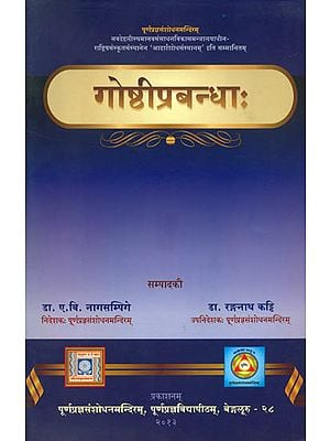 गोष्ठीप्रबन्धा: Gosthi Prabandhah (A Collection of Research Papers Presented by Scholars)