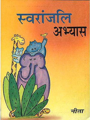 स्वरांजलि अभ्यास: Learn Sanskrit for Second Class