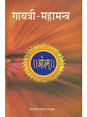 गायत्री महामन्त्र: Gayatri Maha Mantra