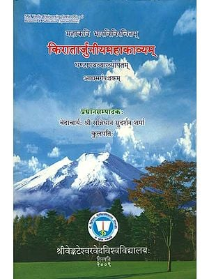 किरातार्जुनीयमहाकाव्यम्: Kiratarjuniyam of Bharavi (Sanskrit Only)