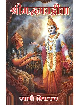 श्रीमद्भगवद्गीता: Srimad Bhagavad Gita With Word-to-Word Meaning Hindi Translation