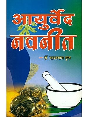 आयुर्वेद नवनीत: Ayurved Navneet (Unique Book on Ayurvedic Medical)