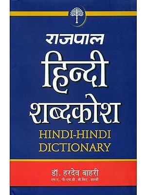 राजपाल हिन्दी शब्दकोश: Hindi-Hindi Dictionary