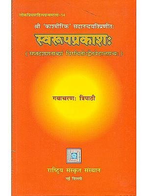 स्वरूप प्रकाश: A Seventeenth Century Advaita Text