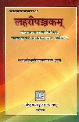 लहरीपञ्चकम्: Lahari Panchakam With Sanskrit Commentary