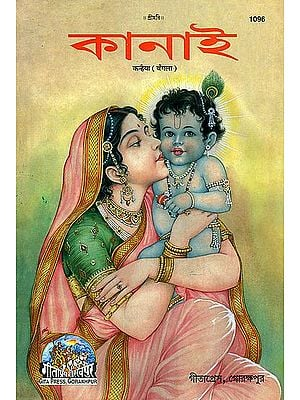 কানাই:  Kanhaiya (Picture Book in Bengali)
