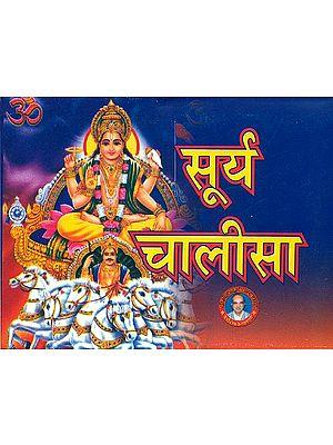सूर्य चालीसा: Surya Chalisa