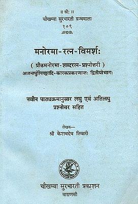 मनोरमा रत्न विमर्श: Manorama Ratna Vimarsha (Question and Answer)