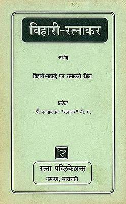 बिहारी रत्नाकर: Bihari Ratnakar (An Old and Rare Book)
