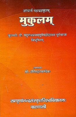 मुकुलम्:  Mukulam of Acharya Mahaprajana