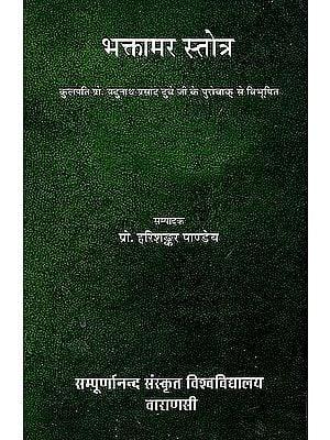 भक्तामर स्तोत्र: Bhaktamar Stotra