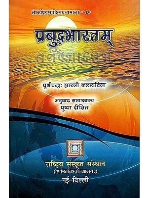 प्रबुद्धभारतम्: Prabuddha Bharatam