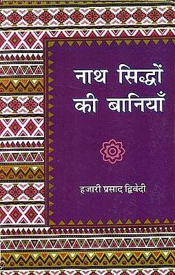 नाथ सिद्धों की बानियाँ: Vaanis of Natha Siddhas