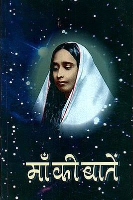 माँ की बातें: About Mother Sarada Devi
