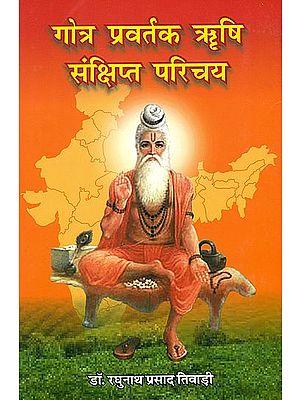 गोत्र प्रवर्तक ऋषि संक्षिप्त परिचय: Rishi Who Started Gotras - A Concise Introduction Gotras
