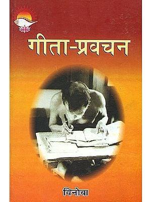 गीता प्रवचन: Discourses of Gita