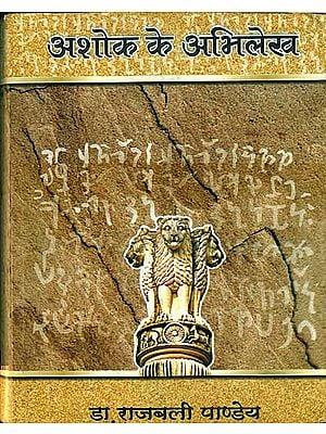 अशोक के अभिलेख: Inscriptions of Ashoka