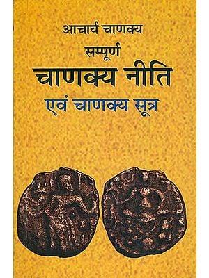 सम्पूर्ण चाणक्य नीति एवं चाणक्य सूत्र (संस्कृत एवं हिन्दी अनुवाद) - Complete Chanakya Niti and Chanakya Sutra