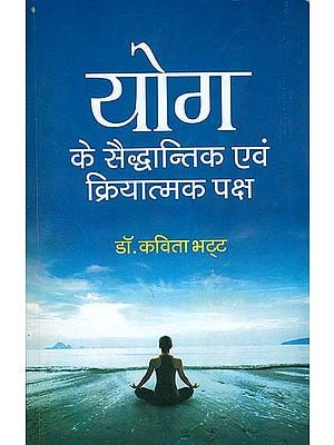 योग के सैध्दान्तिक एवं क्रियात्मक पक्ष: Principles and Practice of Yoga