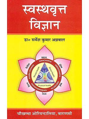 स्वस्थवृत्त विज्ञान: Swasthavritta Vijnana