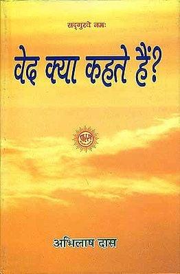 वेद क्या कहते हैं ? - What Do the Vedas Say ?