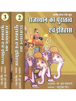राजस्थान का पुरातत्व एवं इतिहास: Archeology and History of Rajasthan (Set of 3 Volumes)