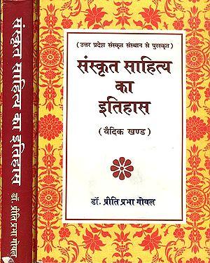 संस्कृत साहित्य का इतिहास (वैदिक और लौकिक खण्ड) - History of Sanskrit Literature (Set of 2 Volumes)