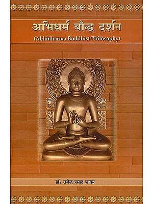 अभिधर्म बौध्द दर्शन: Abhidharma Buddhist Philosophy