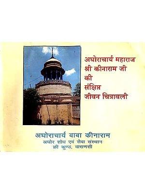अघोराचार्य महाराज श्री कीनाराम जी की संक्षिप्त जीवन चित्रावली:  A Brief Life of Shri Aghoracharya Maharaj Shri Kinaram ji
